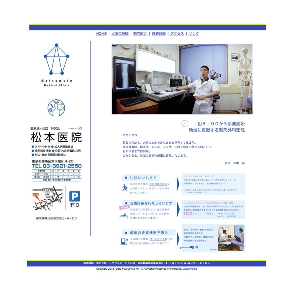 matsumoto_clinic