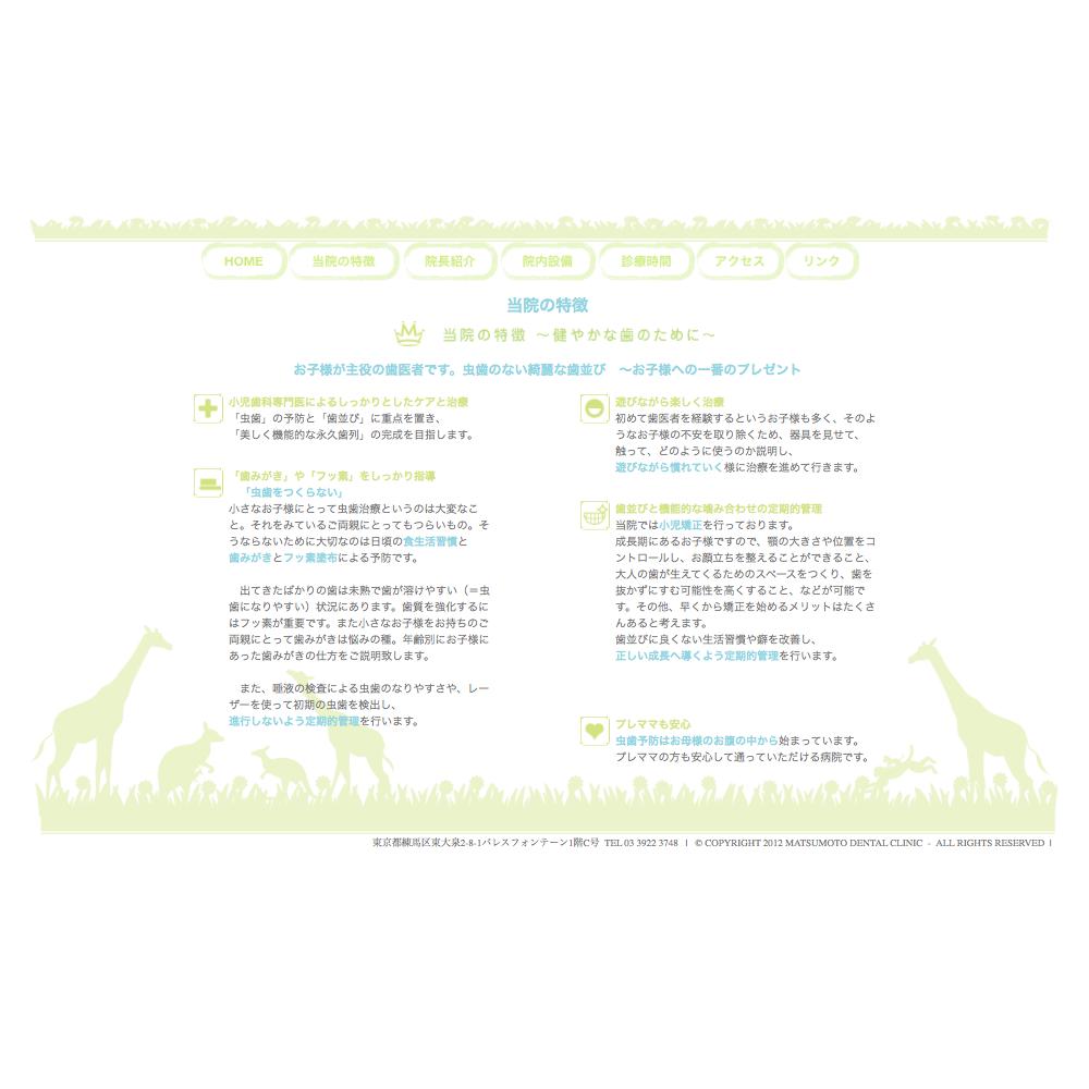 matsumoto_dental_clinic